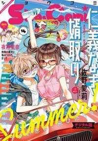 Sho-Comi 2021年14号(2021年6月18日発売)