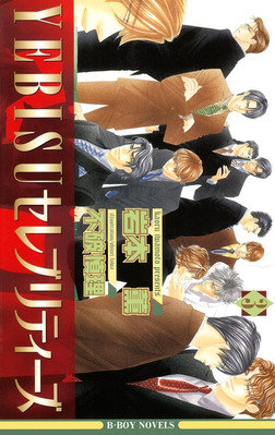 YEBISUセレブリティーズ 3【イラスト入り】-電子書籍