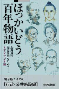 ほっかいどう百年物語 電子版:その6【行政・公共施設編】