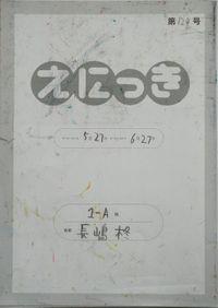 TALKEN絵日記129冊目