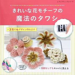 きれいな花モチーフの魔法のタワシ-電子書籍