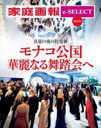 家庭画報 e-SELECT Vol.21 真夏の夜の社交界 モナコ公国 華麗なる舞踏会へ[雑誌]