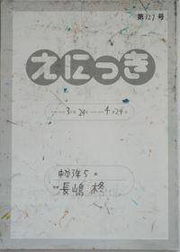 TALKEN絵日記127冊目