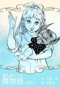 魔物語 愛しのベティ 5