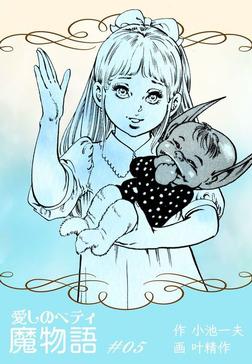 魔物語 愛しのベティ 5-電子書籍