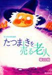 坂口尚短編集(潮出版社/usio publishing)