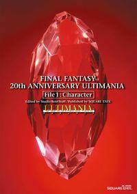 ファイナルファンタジー 20thアニバーサリーアルティマニア File 1:キャラクター編