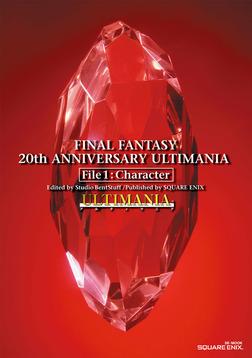 ファイナルファンタジー 20thアニバーサリーアルティマニア File 1:キャラクター編-電子書籍