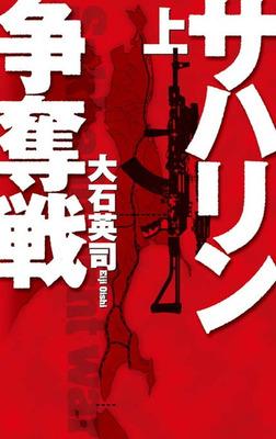 サハリン争奪戦 上-電子書籍