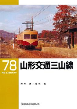 山形交通三山線-電子書籍