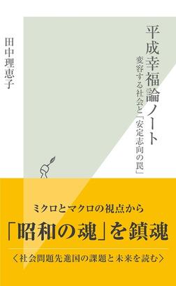 平成幸福論ノート~変容する社会と「安定志向の罠」~-電子書籍