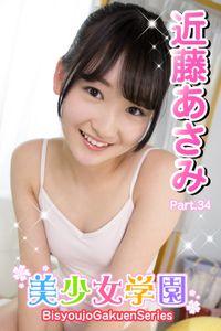 美少女学園 近藤あさみ Part.34