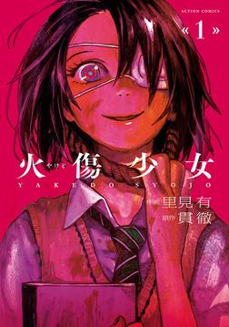 火傷少女 1-電子書籍