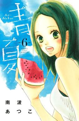 青夏 Ao-Natsu(6)-電子書籍