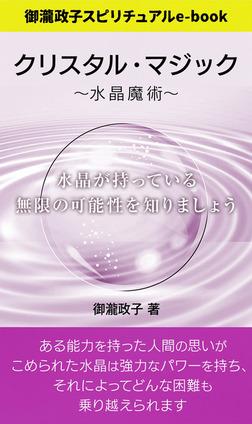 クリスタル・マジック-電子書籍
