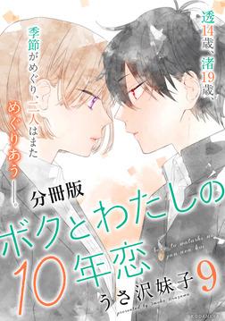 ボクとわたしの10年恋 分冊版(9)-電子書籍