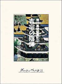 徳川幕閣盛衰記(中)―吉宗の陰謀