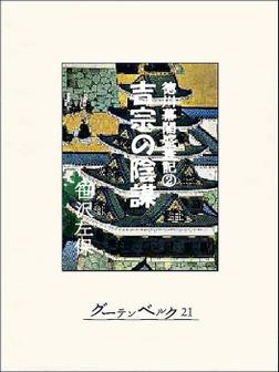 徳川幕閣盛衰記(中)―吉宗の陰謀-電子書籍