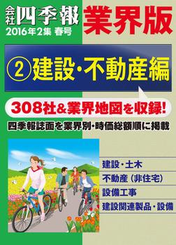 会社四季報 業界版【2】建設・不動産編 (16年春号)-電子書籍