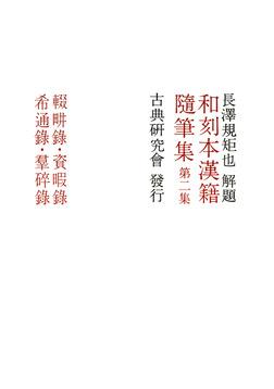 和刻本漢籍随筆集2-電子書籍