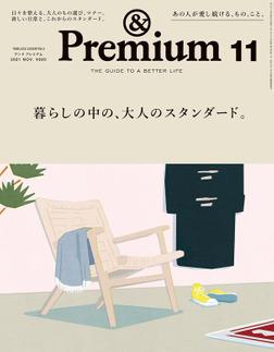 &Premium(アンド プレミアム) 2021年11月号 [暮らしの中の、大人のスタンダード。]-電子書籍