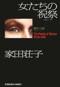 女たちの祝祭(パレード)