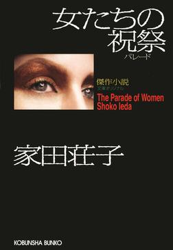 女たちの祝祭(パレード)-電子書籍