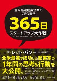 全米最速成長企業のCEO直伝 365日スタートアップ大作戦!