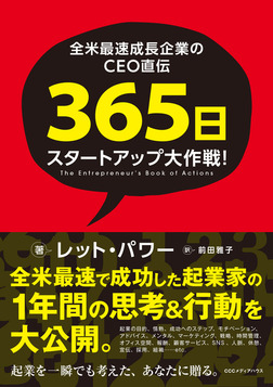 全米最速成長企業のCEO直伝 365日スタートアップ大作戦!-電子書籍