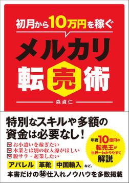 初月から10万円を稼ぐ メルカリ転売術-電子書籍