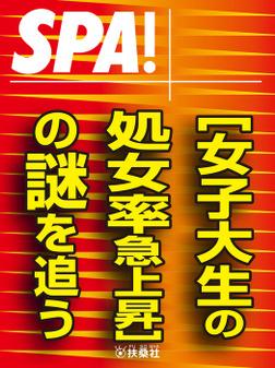 SPA!文庫[女子大生の処女率急上昇]の謎を追う-電子書籍