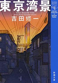 東京湾景(新潮文庫)-電子書籍