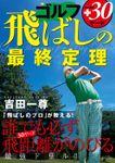 ゴルフ 飛ばしの最終定理