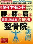 週刊ダイヤモンド 19年11月16日号