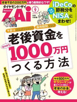 老後資金をゼロから1000万円つくる方法-電子書籍