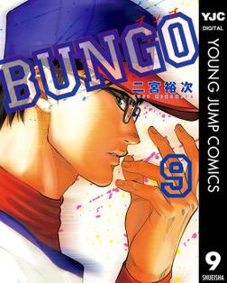 BUNGO―ブンゴ― 9-電子書籍