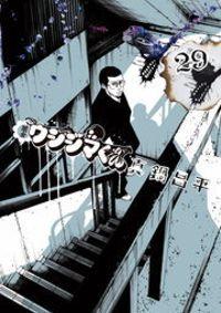 闇金ウシジマくん(29)