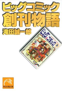 ビッグコミック創刊物語-電子書籍