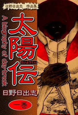 日野日出志 作品集 太陽伝(1)-電子書籍