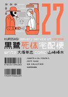 黒鷺死体宅配便(27)