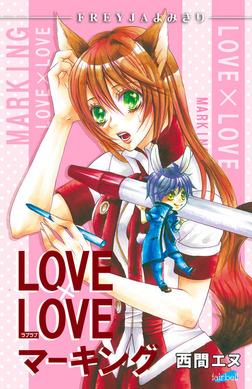 LOVE×LOVEマーキング『フレイヤよみきり』-電子書籍