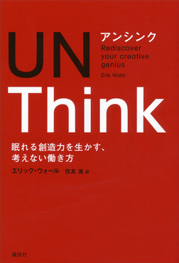 アンシンク UNThink 眠れる創造力を生かす、考えない働き方-電子書籍
