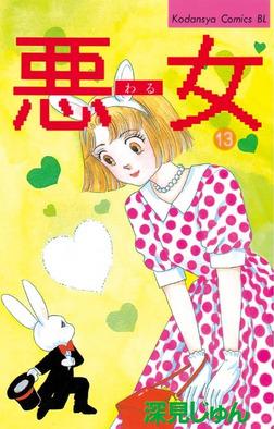 悪女(わる)(13)-電子書籍