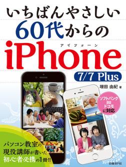 いちばんやさしい 60代からのiPhone 7/7 Plus-電子書籍