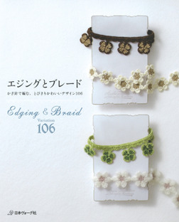エジングとブレード かぎ針で編む、とびきりかわいいデザイン106-電子書籍