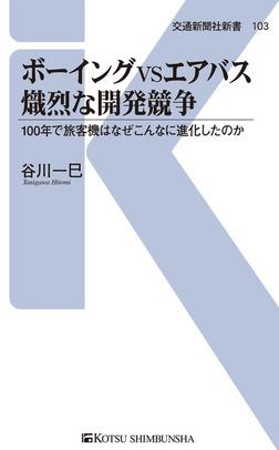 ボーイングVSエアバス熾烈な開発競争-電子書籍