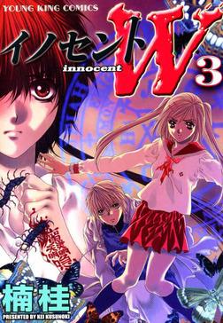イノセントW / 3-電子書籍