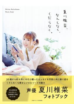 夏川椎菜、なんとなく、くだらなく。-電子書籍