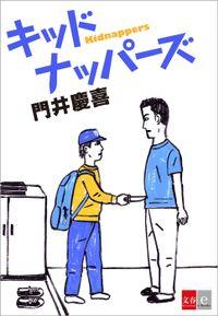 キッドナッパーズ【文春e-Books】