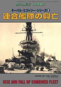 世界の艦船 増刊 第171集『ネーバル・ヒストリー・シリーズ(2)連合艦隊の興亡』